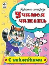 Пропись-тетрадь Учимся читать с наклейками