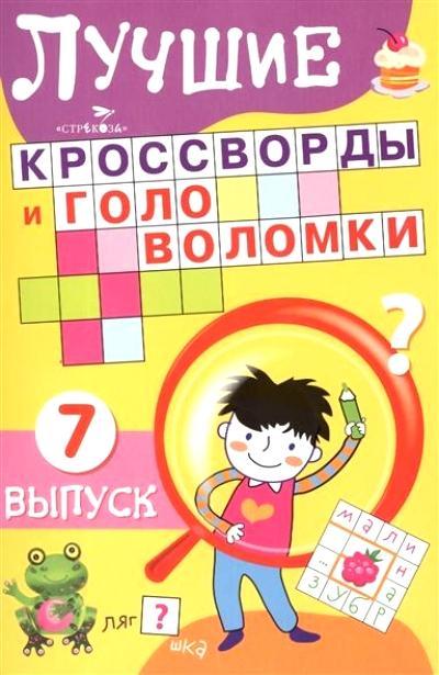 Лучшие кроссворды и головоломки: Выпуск 7