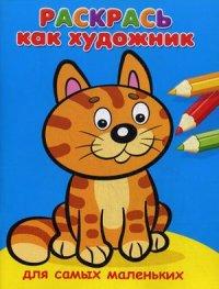 Раскраска Раскрась как художник Котик: Для самых маленьких