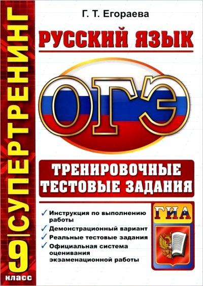 ОГЭ-2015. Русский язык. 9 кл.: Тренировочные тестовые задания. Супертренинг