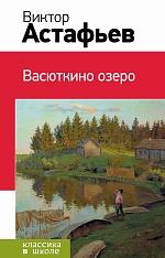 Васюткино озеро: Рассказы, повесть