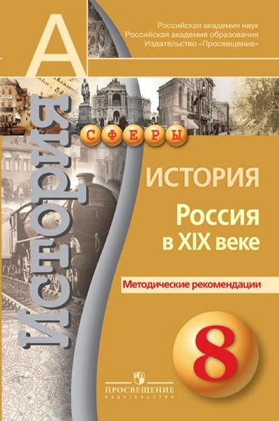 История. 8 кл.: Россия в XIX веке.: Поурочные методические рекомендации