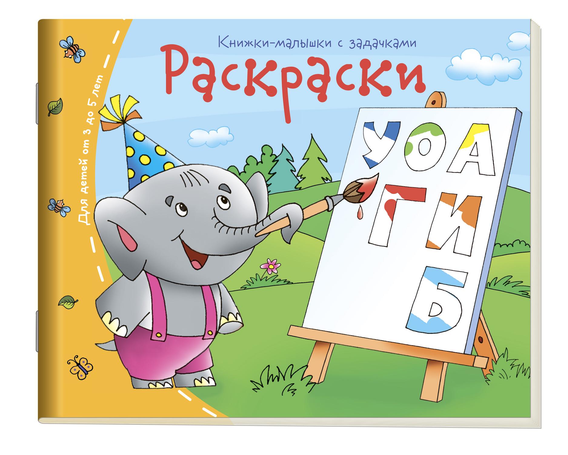 Раскраски: Книжки-малышки с задачками