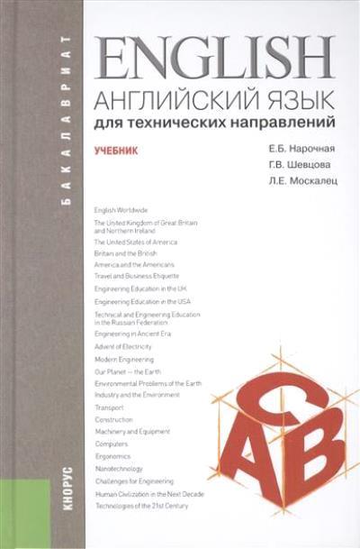 Английский язык для технических направлений: Учебник