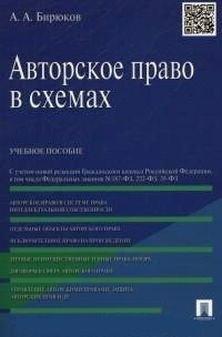 Авторское право в схемах: Учеб. пособие