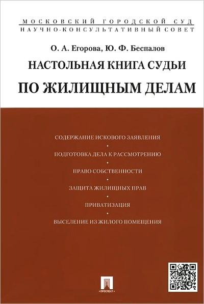Настольная книга судьи по жилищным делам: Учеб.-практ. пособие