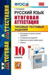Русский язык. 10 кл.: Итоговая аттестация: Типовые тестовые задания (ФГОС)