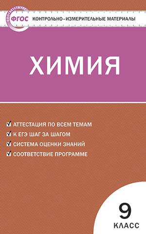 Химия. 9 кл.: Контрольно-измерительные материалы ФГОС