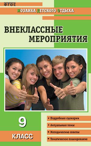 Внеклассные мероприятия. 9 кл. ФГОС