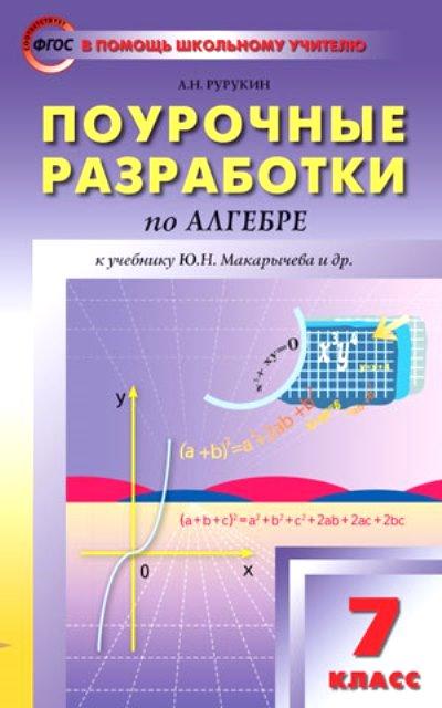 Алгебра. 7 кл.: Поурочные разработки к УМК Макарычева ФГОС