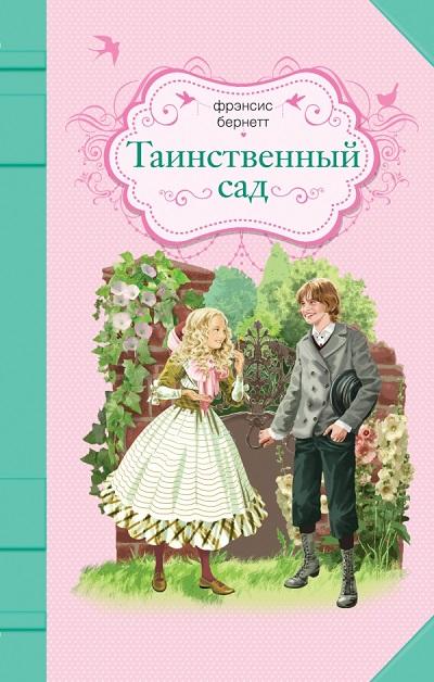 Таинственный сад: Роман