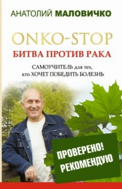 ONKO-STOP. Битва против рака. Самоучитель для тех, кто хочет победить болез