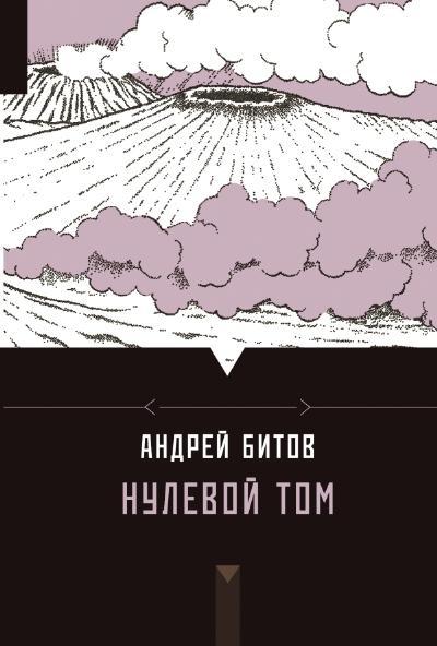 Нулевой том: Роман, повести, рассказы, стихи