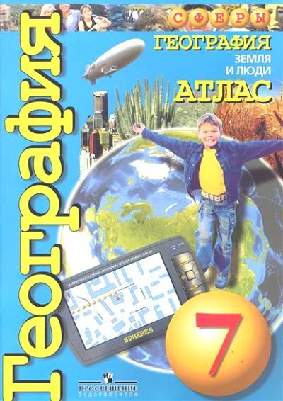 Атлас 7 кл.: География. Земля и люди