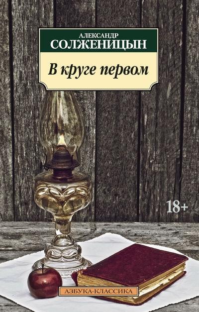 В круге первом: Роман