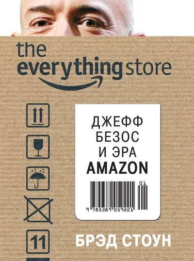 Джефф Безос и эра Amazon. The everything store