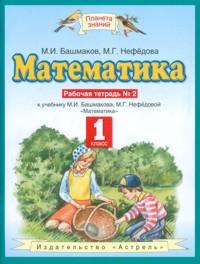Математика. 1 кл.: Рабочая тетрадь № 2 к уч. Башмакова (ФГОС)