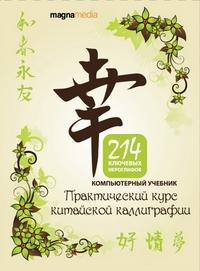 CD Практический курс китайской каллиграфии: 214 ключевых иероглифов