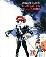 Журавленок и молнии: Роман