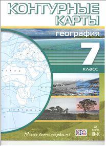 Контурные карты. 7 кл.: География (ФГОС) /+808671/