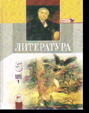 Литература. 5 кл.: Учебник: В 2 ч. ФГОС /+671229/
