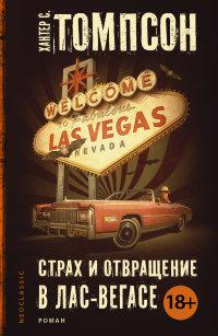Страх и отвращение в Лас-Вегасе: Роман