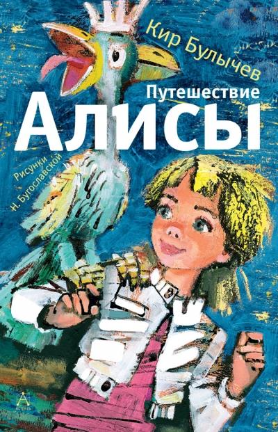 iПутешествие Алисы