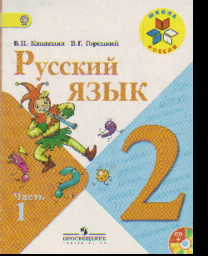 Русский язык. 2 кл.: Учебник: В 2-х частях (ФГОС) /+792953/