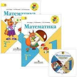 Математика. 1 кл.: Учебник: В 2-х частях + 1 вкладыш + диск ФГОС /+755588/