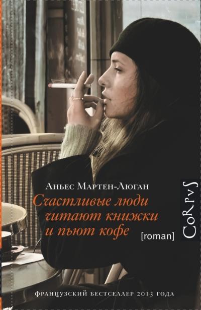 Счастливые люди читают книжки и пьют кофе: Роман