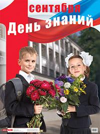 Плакат День знаний 1 сентября (фото)