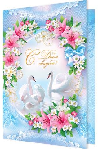 Перенести открытки, с бракосочетанием открытки лебеди