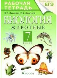 Биология. 7 кл.: Животные: Рабочая тетрадь к уч. Латюшина В.В. /+759508/