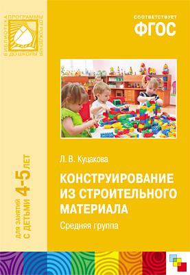 Конструирование из строительного материала: Средняя группа ФГОС