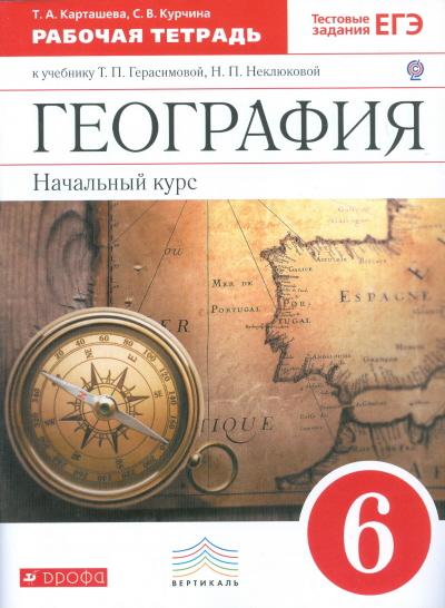 География. 6 кл. Начальный курс: Раб. тетрадь к уч. Герасим. ФГОС /+801755/