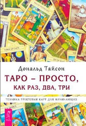 Таро - просто, как раз, два, три: Техника трактовки карт для начинающих