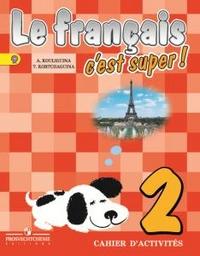 Французский язык. 2 кл.: Рабочая тетрадь ФГОС