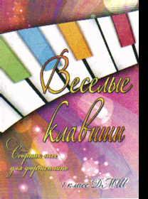 Веселые клавиши: Сборник пьес для фортепиано: 1 класс