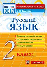 Русский язык. 2 кл.: Итоговая аттестация ФГОС