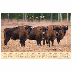 Календарь листовой 2021 Кл1_23510 Знак Года