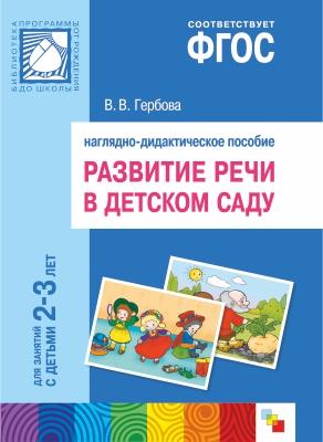 Развитие речи в детском саду: Для занятий с детьми 2-3 лет: Наглядно-дидак