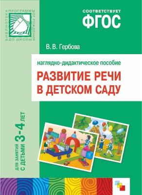 Развитие речи в детском саду: Для занятий с детьми 3-4 лет: Наглядно-дидакт