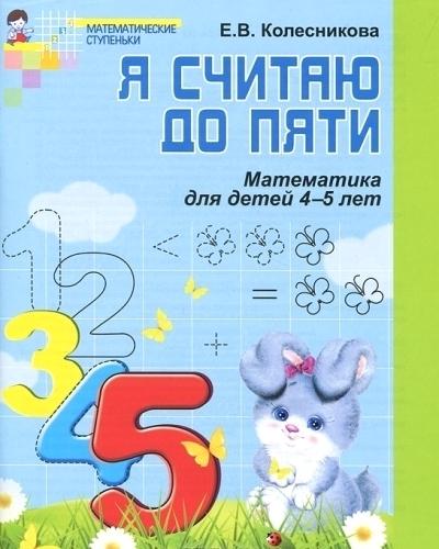 Я считаю до 5: Математика для детей 4-5 лет ФГОС ДО