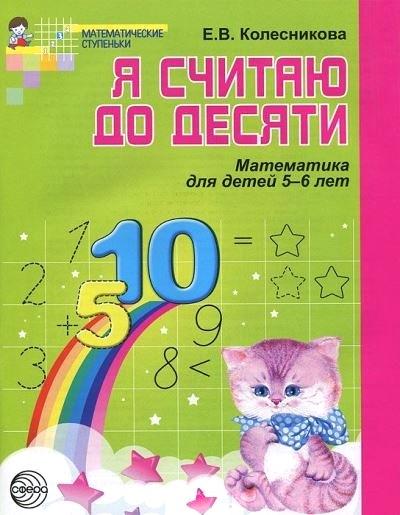 Я считаю до 10: Математика для детей 5-6 лет ФГОС ДО
