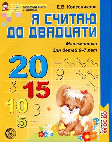 Я считаю до 20: Математика для детей 6-7 лет ФГОС ДО
