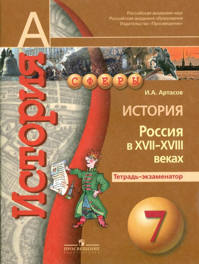 История. 7 кл.: Россия в XVII-XVIII веках. Тетрадь-экзаменатор /+473048/