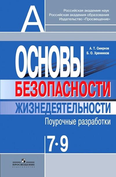 ОБЖ. 7-9 кл.: Поурочные разработки