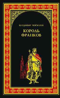 Король франков: Роман