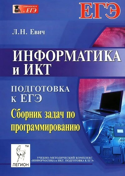 ЕГЭ-2015. Информатика и ИКТ: Подготовка к ЕГЭ: Сборник задач по программир