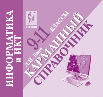 Информатика и ИКТ. 9-11 кл.: Карманный справочник